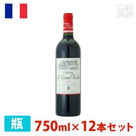 シャトー・ル・グラン・ヴェルデュ ジェネレーション 750ml 12本セット 赤ワイン 辛口 フランス