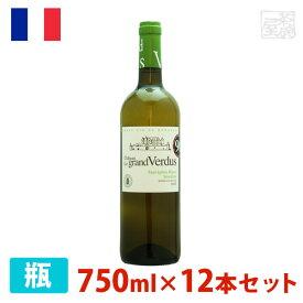 シャトー・ル・グラン・ヴェルデュ 白 750ml 12本セット 白ワイン 辛口 フランス