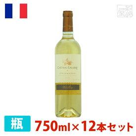 シャトー・ローレリー 750ml 12本セット 白ワイン 甘口 フランス