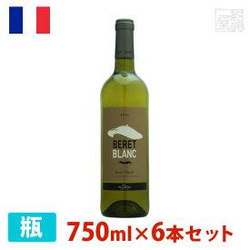 ベレ・ブラン 白 750ml 6本セット 白ワイン やや辛口 フランス