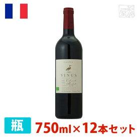 ヴィニウス オーガニック カベルネ・ソーヴィニヨン / メルロー 750ml 12本セット 赤ワイン 辛口 フランス