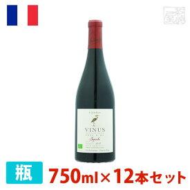 ヴィニウス オーガニック シラー 750ml 12本セット 赤ワイン 辛口 フランス
