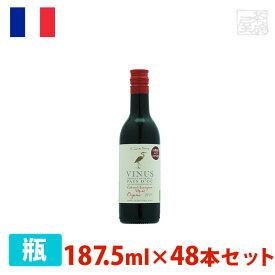 ヴィニウス オーガニック カベルネ・ソーヴィニヨン / メルロー クオーター 187.5ml 48本セット 赤ワイン 辛口 フランス