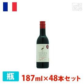 ヴィニウス オーガニック カベルネ・ソーヴィニヨン / メルロー クオーター 187ml 48本セット 赤ワイン 辛口 フランス
