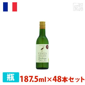 ヴィニウス オーガニック シャルドネ クオーター 187.5ml 48本セット 白ワイン 辛口 フランス
