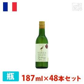 ヴィニウス オーガニック シャルドネ クオーター 187ml 48本セット 白ワイン 辛口 フランス