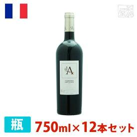 d.A. カベルネ・ソーヴィニヨン 750ml 12本セット 赤ワイン 辛口 フランス