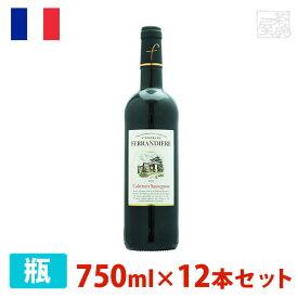 フェランディエール カベルネ・ソーヴィニヨン (クラシック) 750ml 12本セット 赤ワイン 辛口 フランス
