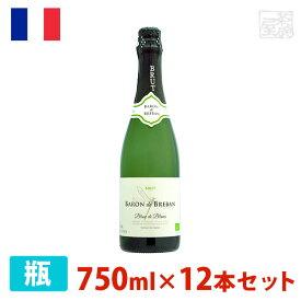 バロン・ド・ブルバン ブラン・ド・ブランオーガニック 750ml 12本セット 白泡 スパークリングワイン 辛口 フランス