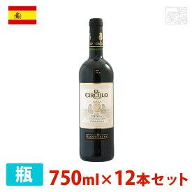 エル・シルクロ 750ml 12本セット 赤ワイン 辛口 スペイン