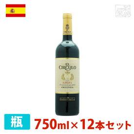 エル・シルクロ クリアンサ 750ml 12本セット 赤ワイン 辛口 スペイン
