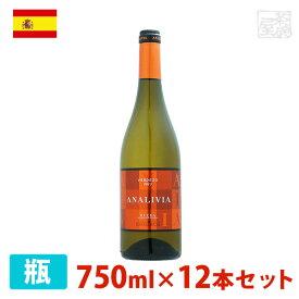 アナリヴィア ヴェルデホ 750ml 12本セット 白ワイン 辛口 スペイン