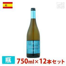 アナリヴィア ソーヴィニヨン・ブラン 750ml 12本セット 白ワイン 辛口 スペイン