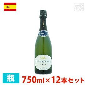 カバ ・レジェンダ・ドライ 750ml 12本セット 白泡 スパークリングワイン 辛口 スペイン