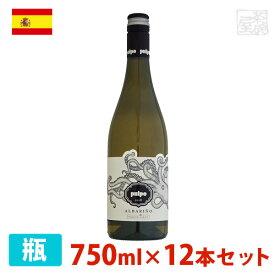 プルポ アルバリーニョ 750ml 12本セット 白ワイン 辛口 スペイン
