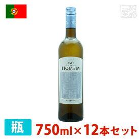 ヴァレ・ド・オーメン ブランコ 750ml 12本セット 白ワイン やや辛口 ポルトガル