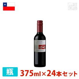 コノスル カベルネ・ソーヴィニヨン ビシクレタ レゼルバ ハーフ 375ml 24本セット 赤ワイン 辛口 チリ