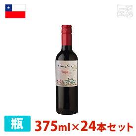 コノスル オーガニック カベルネ・ソーヴィニヨン / カルメネール / シラー ハーフ 375ml 24本セット 赤ワイン 辛口 チリ