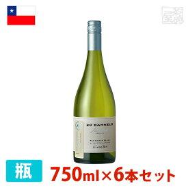 コノスル ソーヴィニヨン・ブラン 20バレル リミテッド・エディション 750ml 6本セット 白ワイン 辛口 チリ