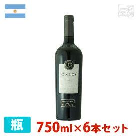 シクロス カベルネ・ソーヴィニヨン 750ml 6本セット 赤ワイン 辛口 アルゼンチン