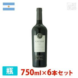 シクロス マルベック 750ml 6本セット 赤ワイン 辛口 アルゼンチン