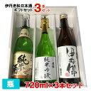 ギフト 伊丹老松酒造 純米吟醸 純米酒 伊丹郷 720ml 3本セット 化粧箱入り 飲み比べ ギフトセット 日本酒