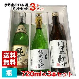 【送料無料】伊丹老松酒造 純米吟醸 純米酒 伊丹郷 720ml 3本セット 化粧箱入り 飲み比べ ギフトセット 日本酒
