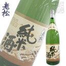 伊丹老松酒造純米酒1800ml