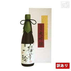 アウトレット 櫻正宗 大吟醸 櫻華一輪 720ml 製造年月 平成30年5月 訳あり