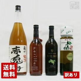 アウトレット 梅酒 4本セット チョーヤ梅酒 ペリーラ 竜峡梅酒 赤兎馬 梅酒 リキュール訳あり