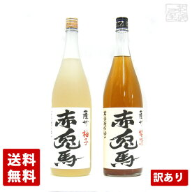 アウトレット 赤兎馬 梅酒 柚子酒 2本セット リキュール 訳あり