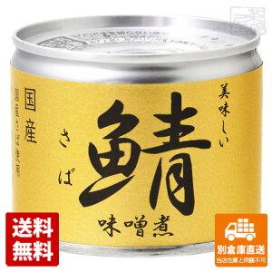 伊藤食品 美味しい鯖 味噌煮 EO 6号缶 x24 セット 【送料無料 同梱不可 別倉庫直送】