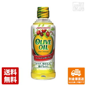 味の素 オリーブオイル 瓶 400g x12 セット 【送料無料 同梱不可 別倉庫直送】