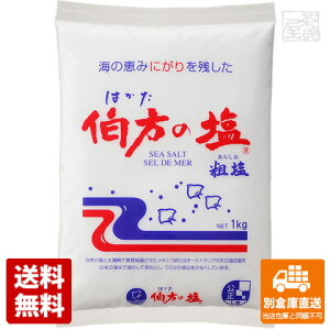 伯方の塩 1kg x10 セット 【送料無料 同梱不可 別倉庫直送】