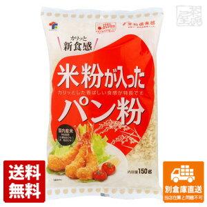 トラスト 米粉が入ったパン粉 150g x20 セット 【送料無料 同梱不可 別倉庫直送】