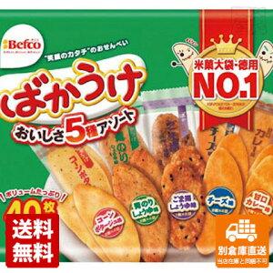 栗山米菓 ばかうけアソート 40枚 x10 セット 【送料無料 同梱不可 別倉庫直送】