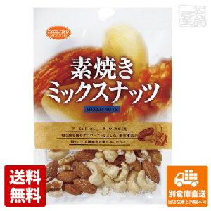 共立 素焼きミックスナッツ 55g x6 セット 【送料無料 同梱不可 別倉庫直送】