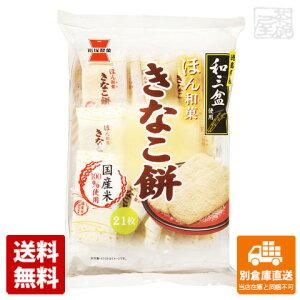 岩塚製菓 きなこ餅 21枚 x12 セット 【送料無料 同梱不可 別倉庫直送】