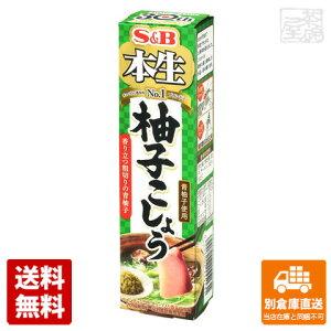 S&B エスビー 本生 柚子こしょう 40g x10 セット 【送料無料 同梱不可 別倉庫直送】