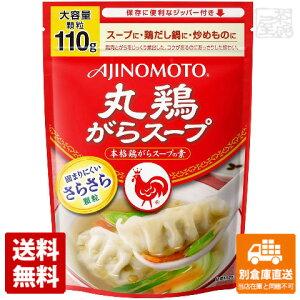 味の素 丸鶏がらスープ 袋 110g x10 セット 【送料無料 同梱不可 別倉庫直送】