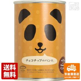 フェイス パンの缶詰 チョコチップ 100g x24 セット 【送料無料 同梱不可 別倉庫直送】
