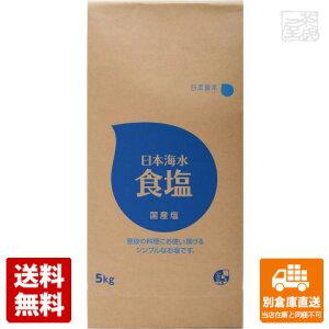 日本海水 食塩 5Kg x4 セット 【送料無料 同梱不可 別倉庫直送】