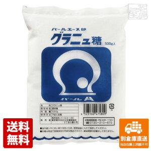 パールエース グラニュ糖 500g x10 セット 【送料無料 同梱不可 別倉庫直送】