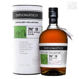 ディプロマティコ ディスティラリーコレクション No.3 ポットスチル ラム 47度 700ml 正規 ラム酒