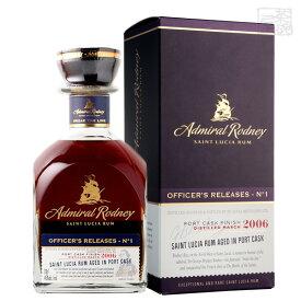 アドミラル ロドニー ポートカスクフィニッシュ 2006 オフィサーズリリース No1 45% 700ml 正規 ラム酒