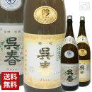池田の酒呉春特吟本丸セット1800ml2本セット本醸造吟醸日本酒送料無料