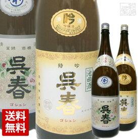 池田の酒 呉春 特吟 本丸 セット 1800ml 2本セット 本醸造 吟醸 日本酒 送料無料