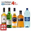 シングルモルトウイスキー 12年 飲み比べ 4本セット (ディーサイド 1本)送料無料