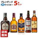 ブレンデッドスコッチウイスキー12年飲み比べ5本セット送料無料