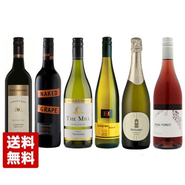 オーストラリアワイン 飲み比べ 6本セット 赤ワイン 白ワイン ロゼ スパークリング